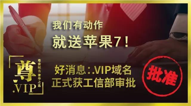 真事!注册.vip就送苹果7